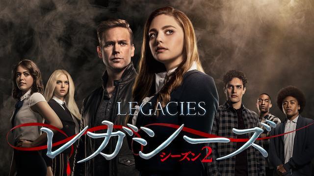 レガシーズ シーズン2