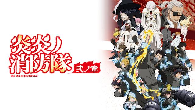 アニメ『炎炎ノ消防隊 弐ノ章』無料動画まとめ!1話から最終回を見逃しフル視聴できるサイトは?