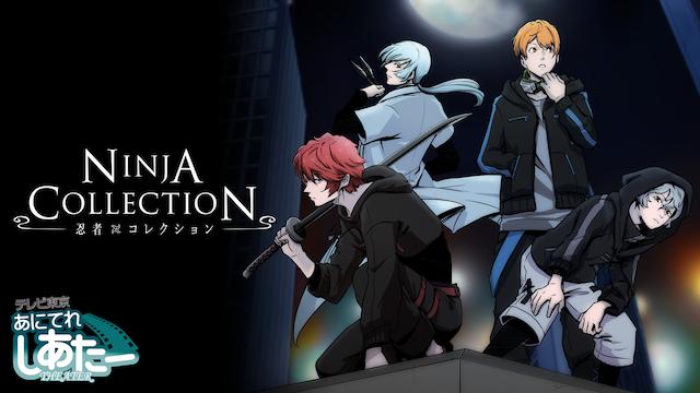アニメ『忍者コレクション』無料動画まとめ!1話から最終回を見逃しフル視聴できるサイトは?