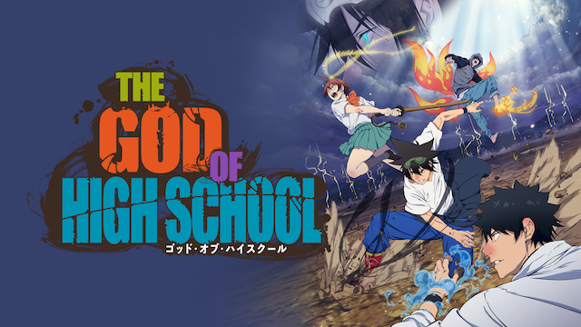 アニメ『THE GOD OF HIGH SCHOOL ゴッド・オブ・ハイスクール』無料動画まとめ!1話から最終回を見逃しフル視聴できるサイトは?