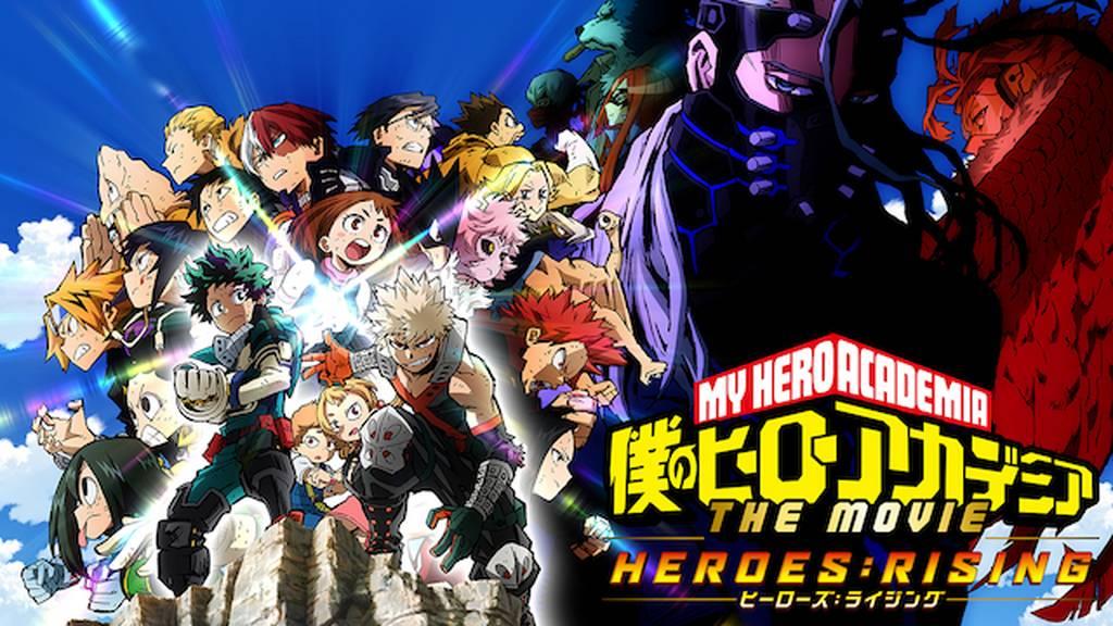 僕のヒーローアカデミア THE MOVIE ヒーローズ:ライジングのアニメ無料動画