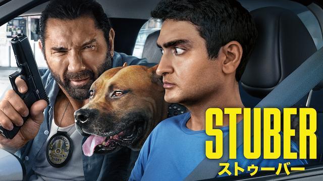 STUBER/ストゥーバー