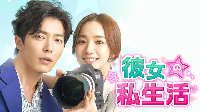 韓国ドラマ『彼女の私生活』動画の無料視聴方法!日本語字幕を1話から最終回まで!あらすじと見どころ