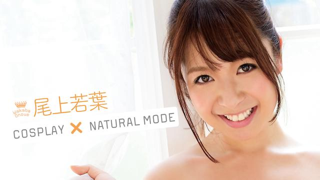 尾上若葉『COSPLAY×NATURAL MODE』
