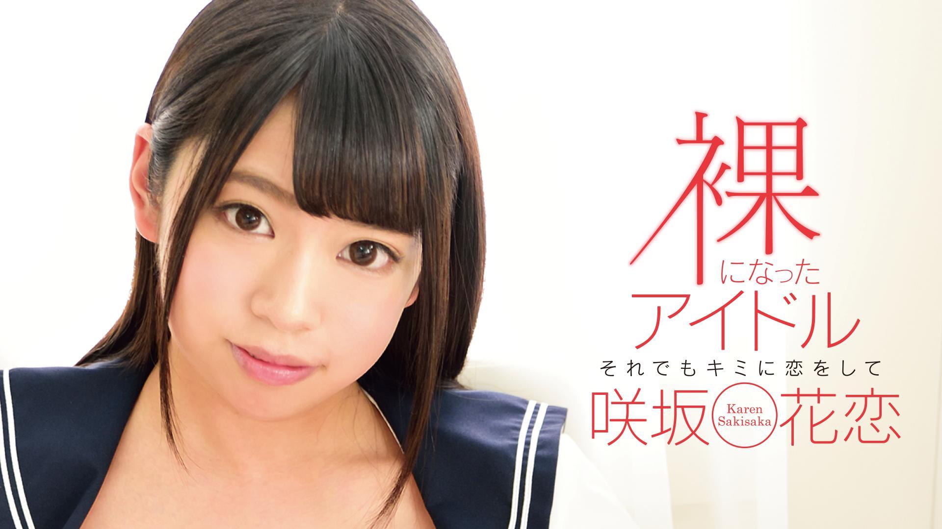 咲坂花恋『裸になったアイドル ~それでもキミに恋をして~』