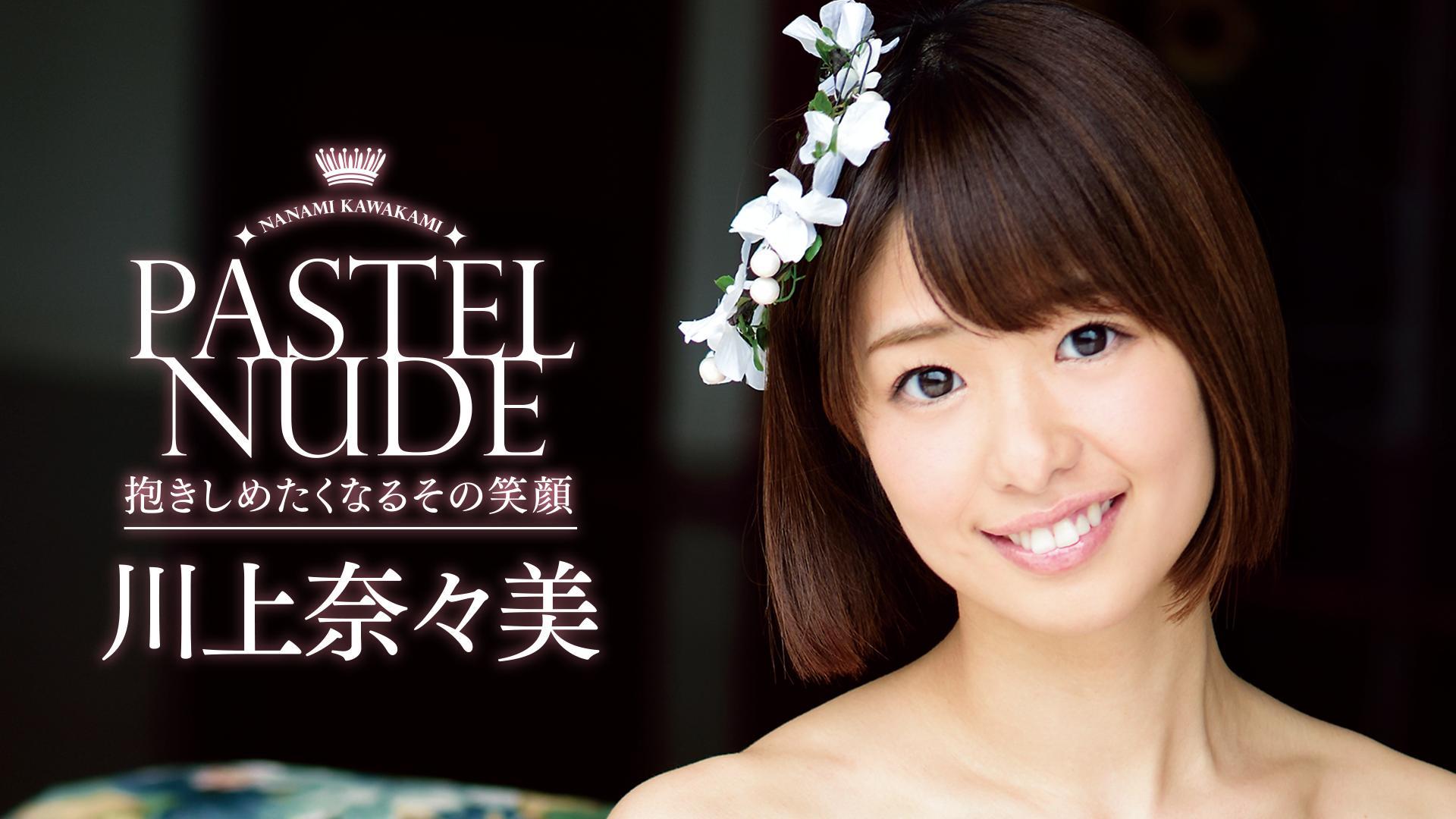 川上奈々美『Pastel Nude 抱きしめたくなるその笑顔』