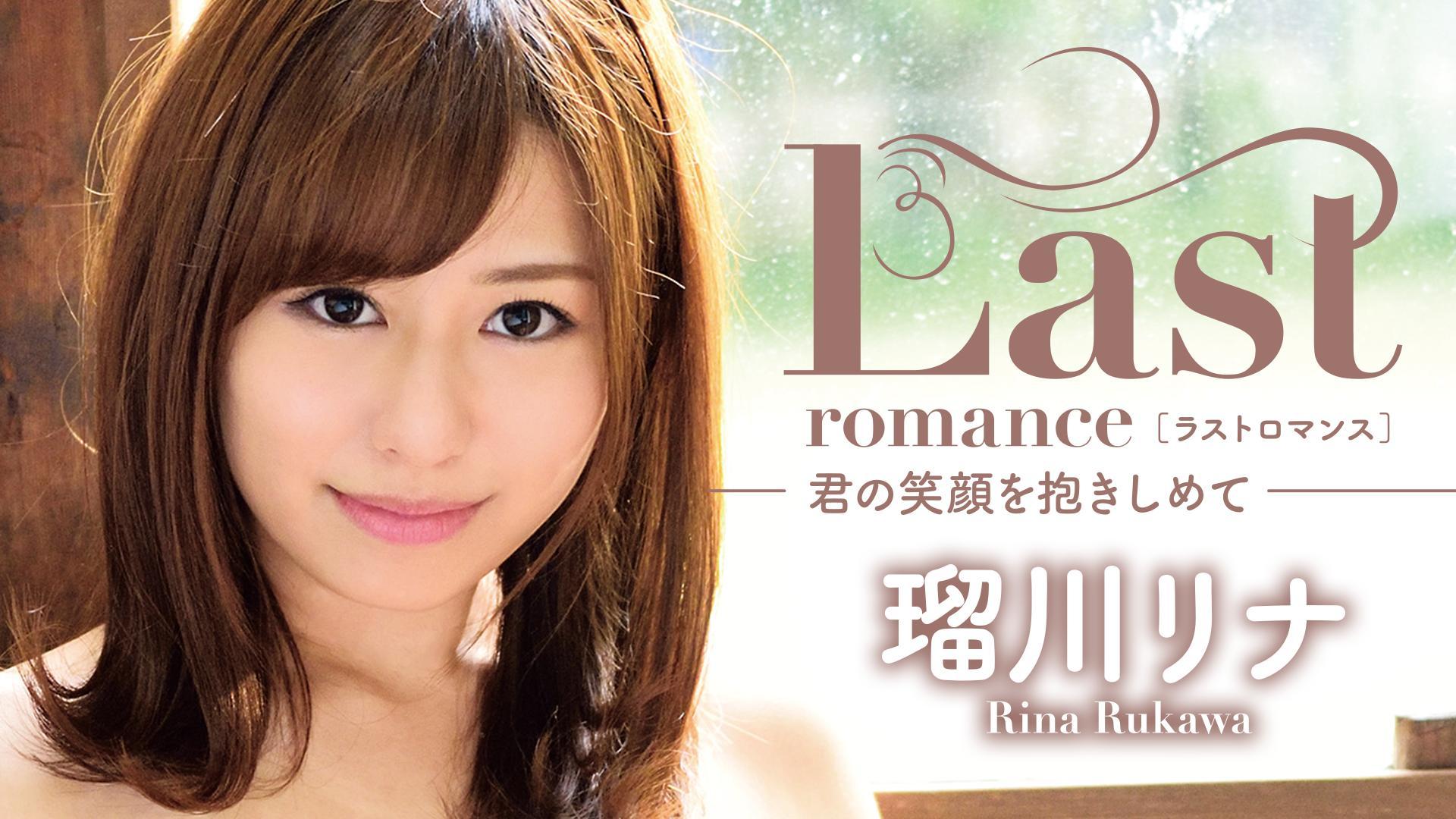 瑠川リナ『Last Romance ~君の笑顔を抱きしめて~』