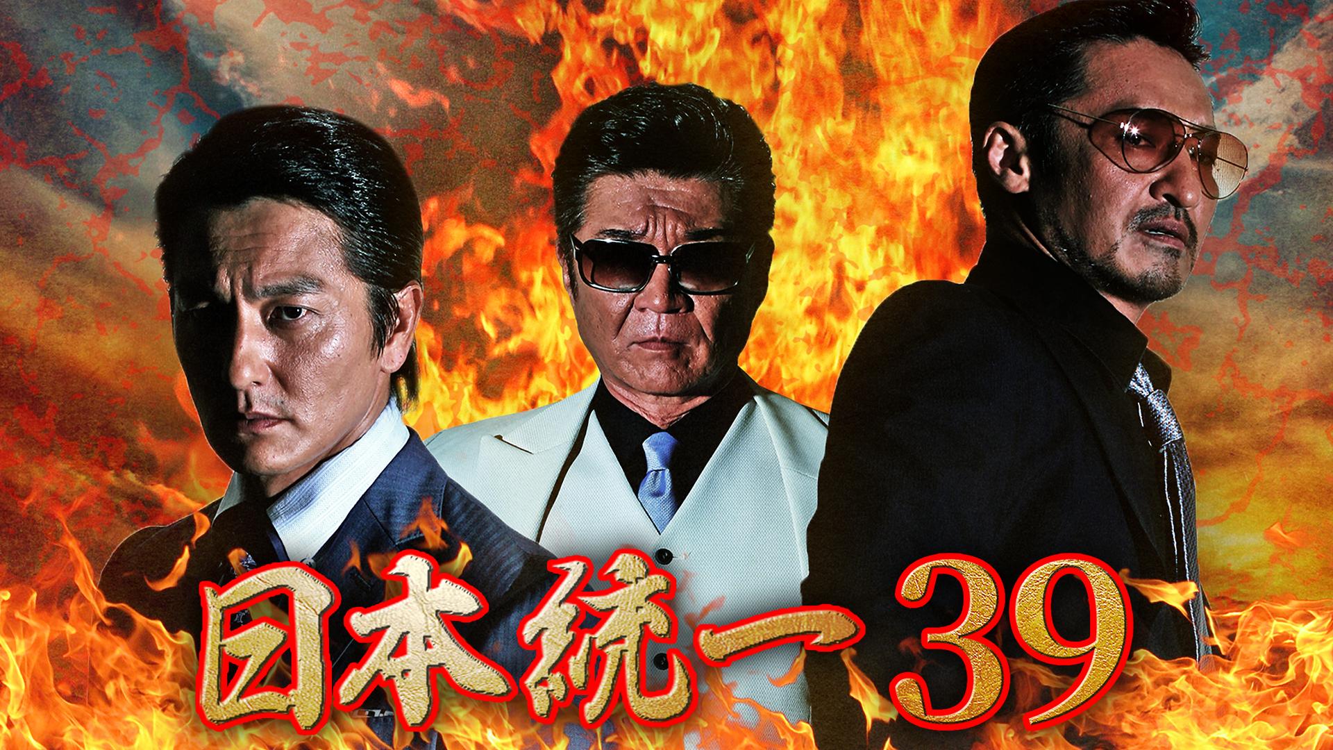 【無料動画フル】日本統一39(映画)の見逃し配信をフル視聴する方法!キャストやあらすじ感想評価も!