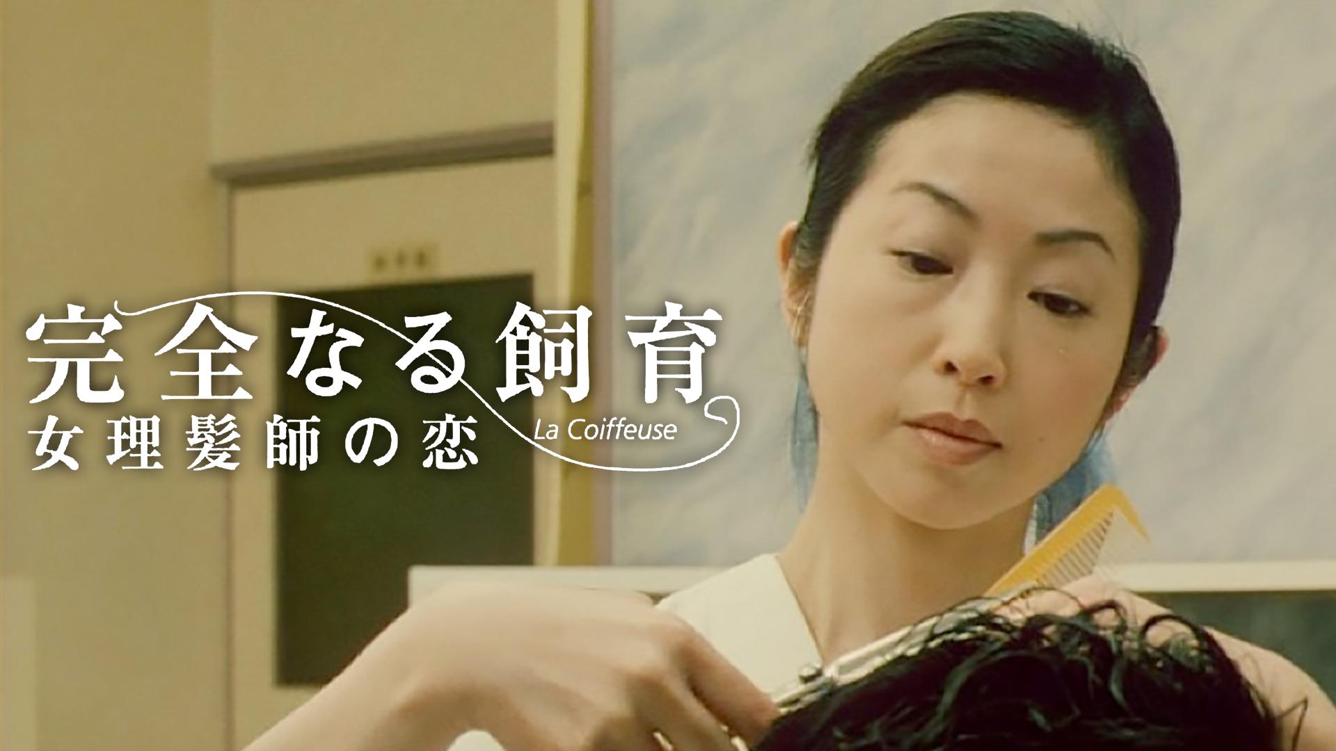 完全なる飼育 女理髪師の恋(映画)無料動画フル視聴!荻野目洋子の実姉が濡れ場に挑戦!