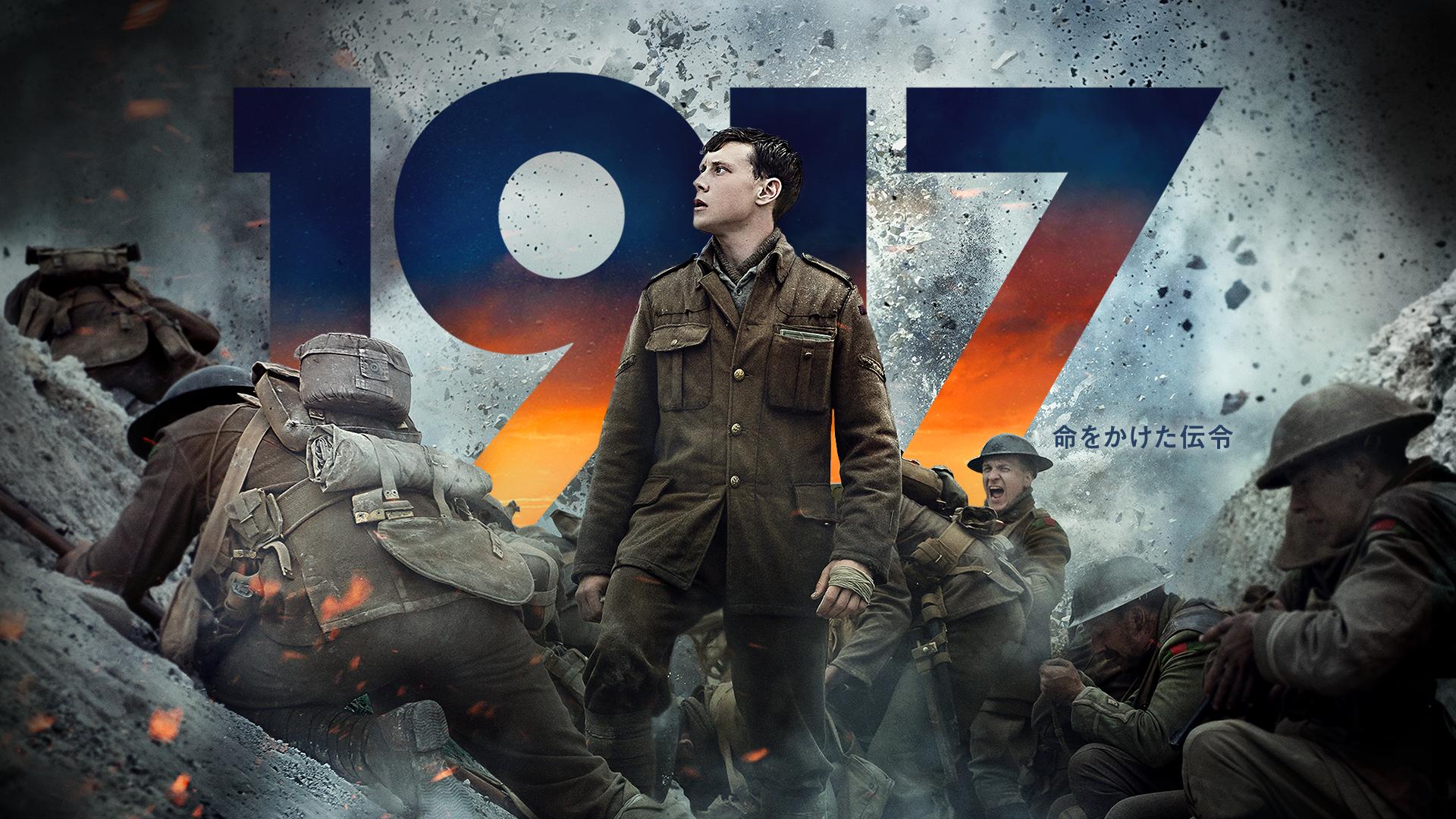 映画『1917 命をかけた伝令』無料動画をフル視聴(吹き替え・日本語字幕)できる動画配信サービスを紹介
