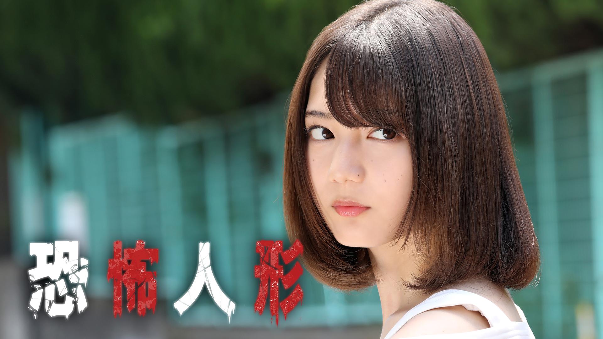 恐怖人形(映画)無料動画フル視聴!脱Pandora/Dailymotion!