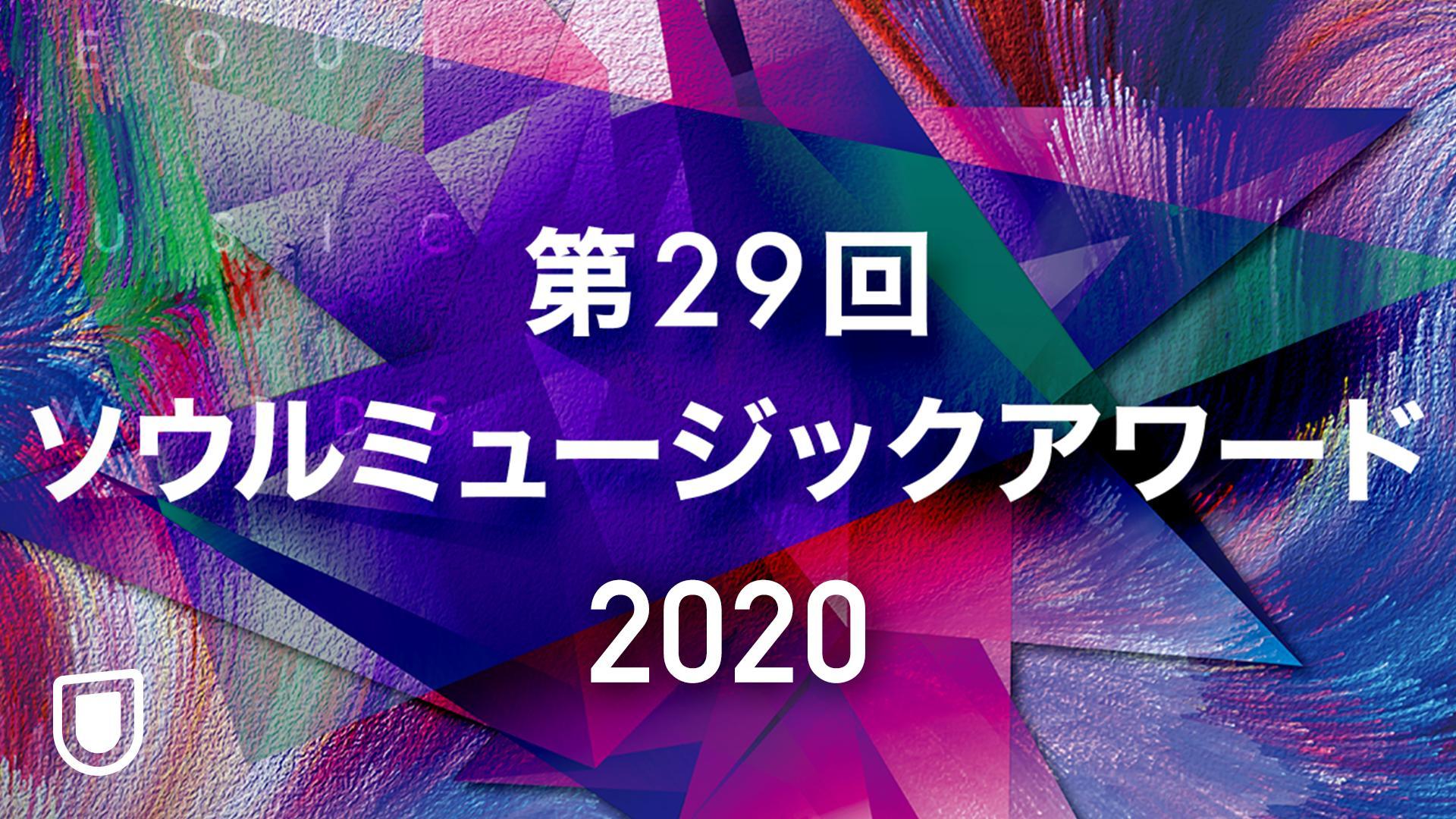 第29回 ソウルミュージックアワード2020