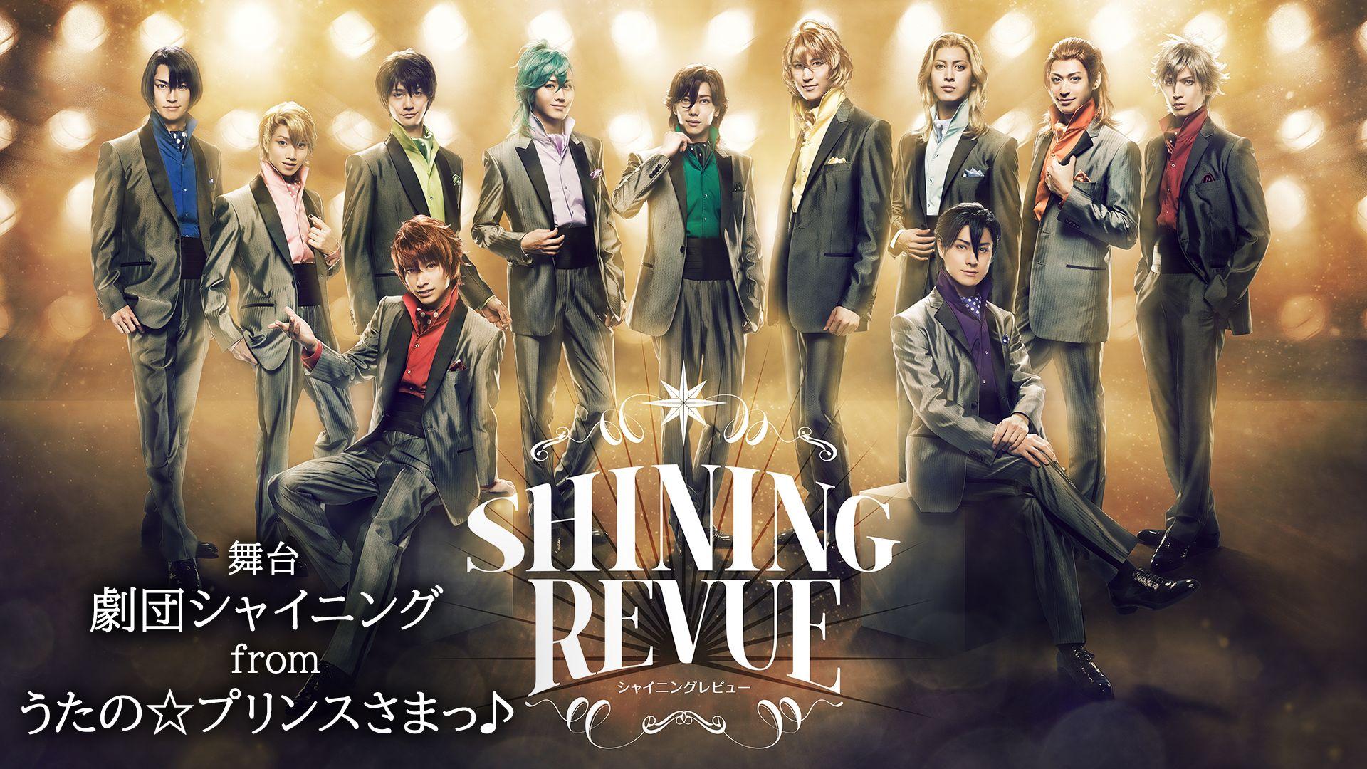 舞台「劇団シャイニング from うたの☆プリンスさまっ♪『SHINING REVUE』」
