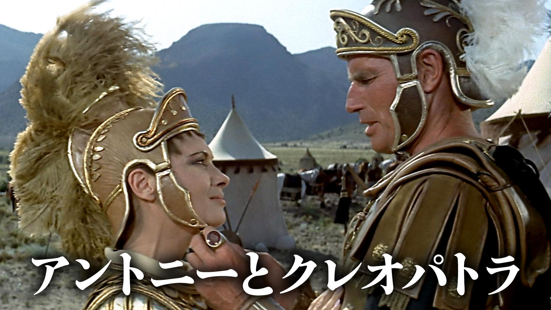 アントニーとクレオパトラ