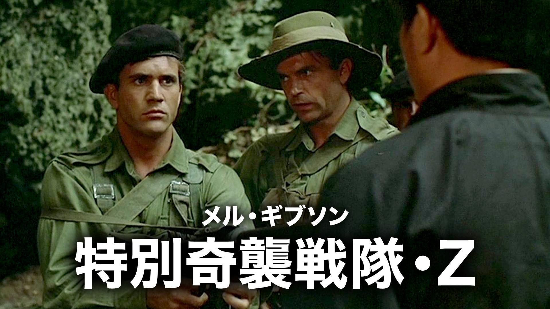 メル・ギブソン/特別奇襲戦隊・Z