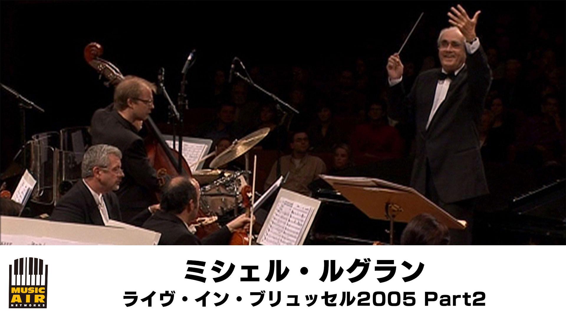 ミシェル・ルグラン:ライヴ・イン・ブリュッセル2005 Part2