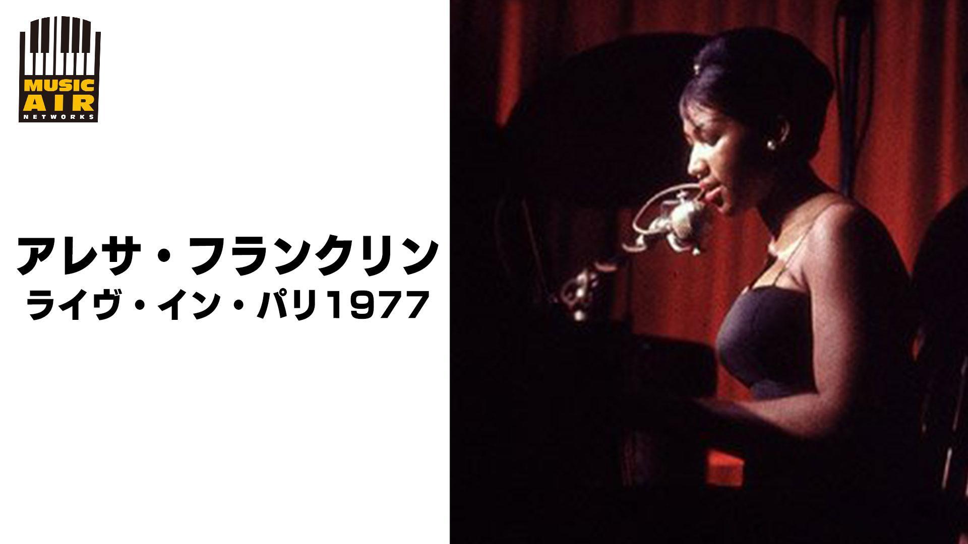 アレサ・フランクリン:ライヴ・イン・パリ1977