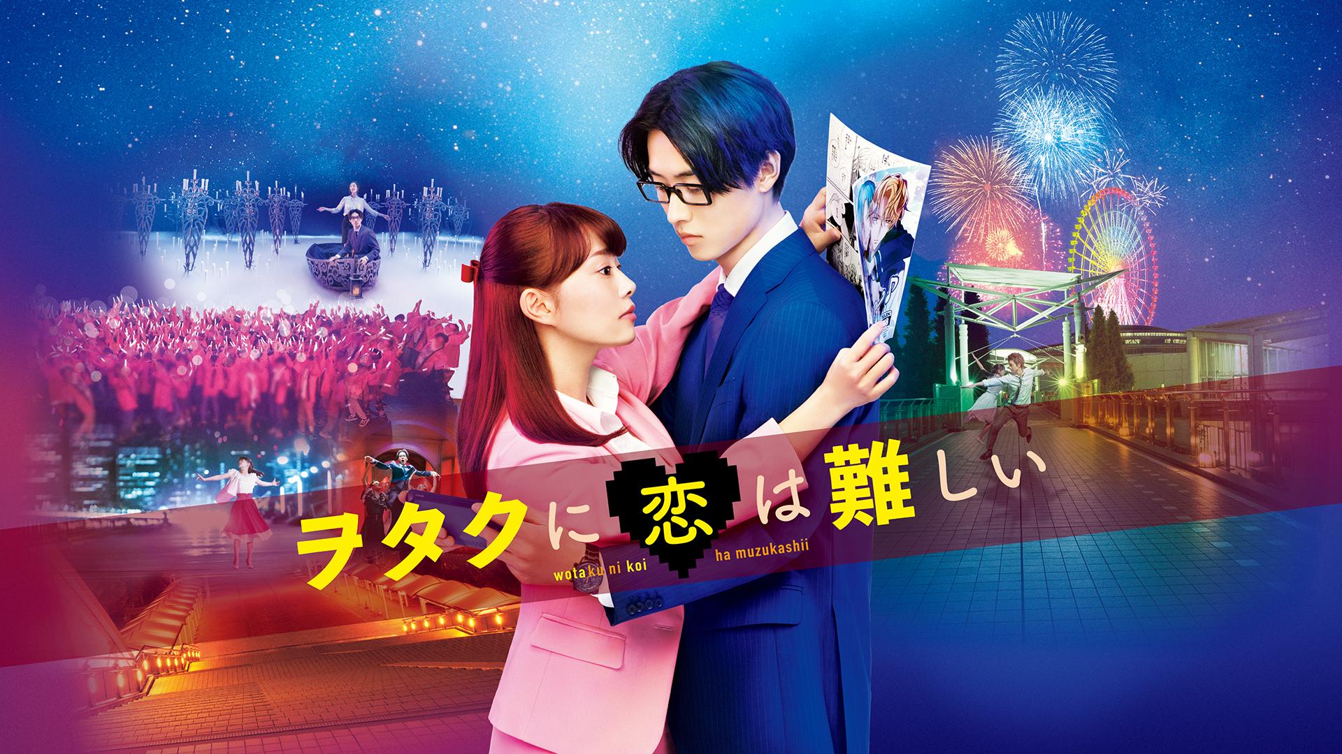 映画『ヲタクに恋は難しい(実写映画)』無料動画!フル視聴できる方法を調査!おすすめ動画配信サービスは?