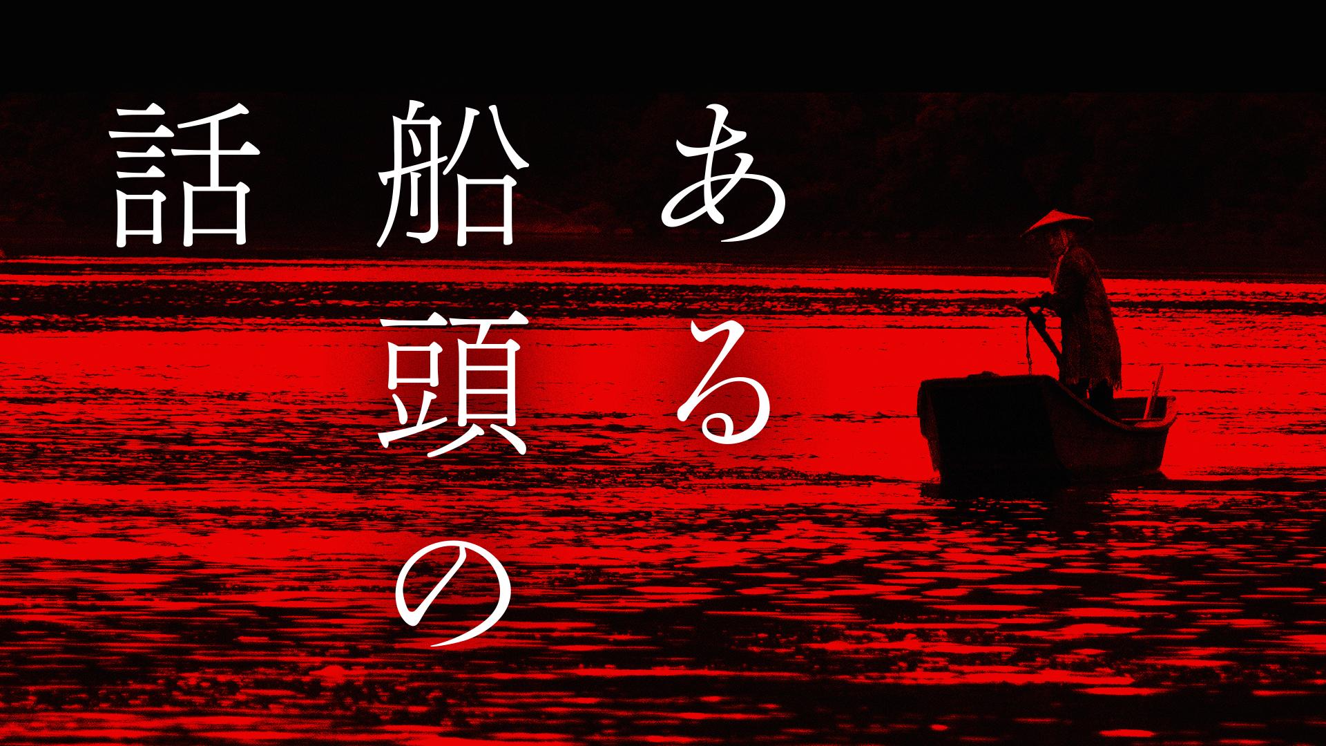 ある船頭の話(映画)無料動画フル視聴!脱Pandora/Dailymotion!