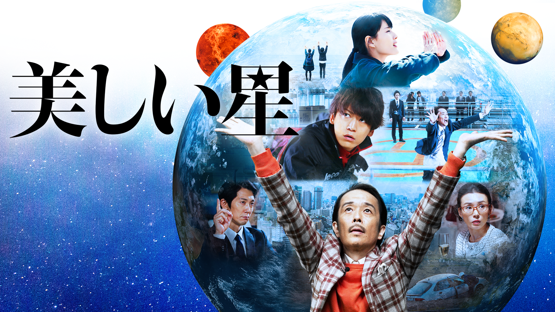 美しい星(映画)無料動画フル視聴!脱Pandora/Dailymotion!