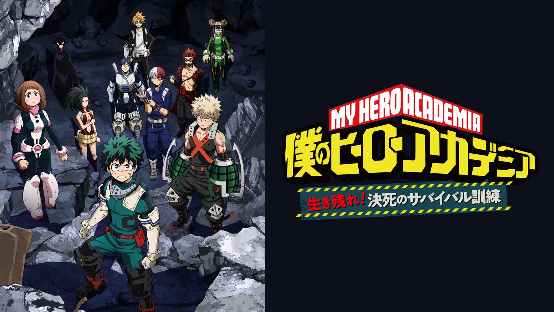 『僕のヒーローアカデミア』オリジナルアニメ「生き残れ!決死のサバイバル訓練」