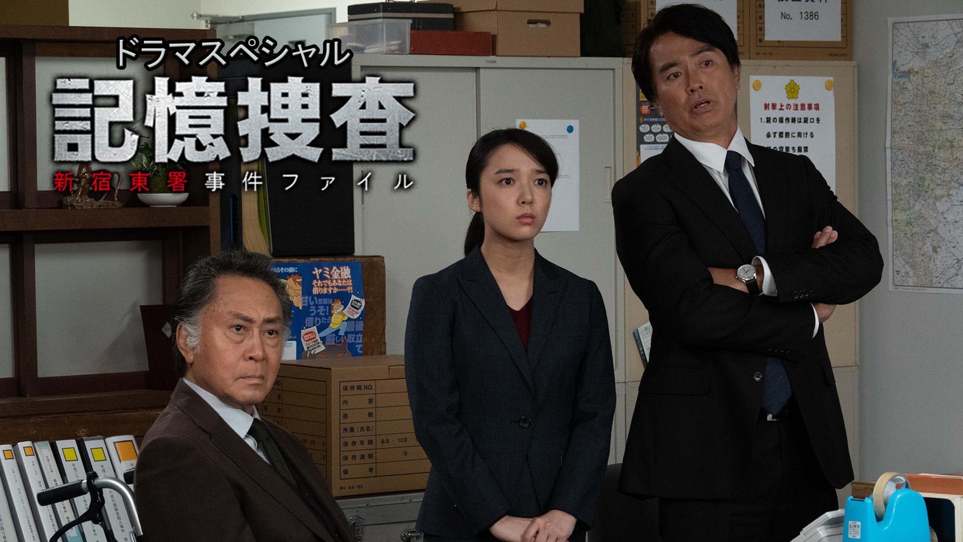 記憶捜査 新宿東署事件ファイル