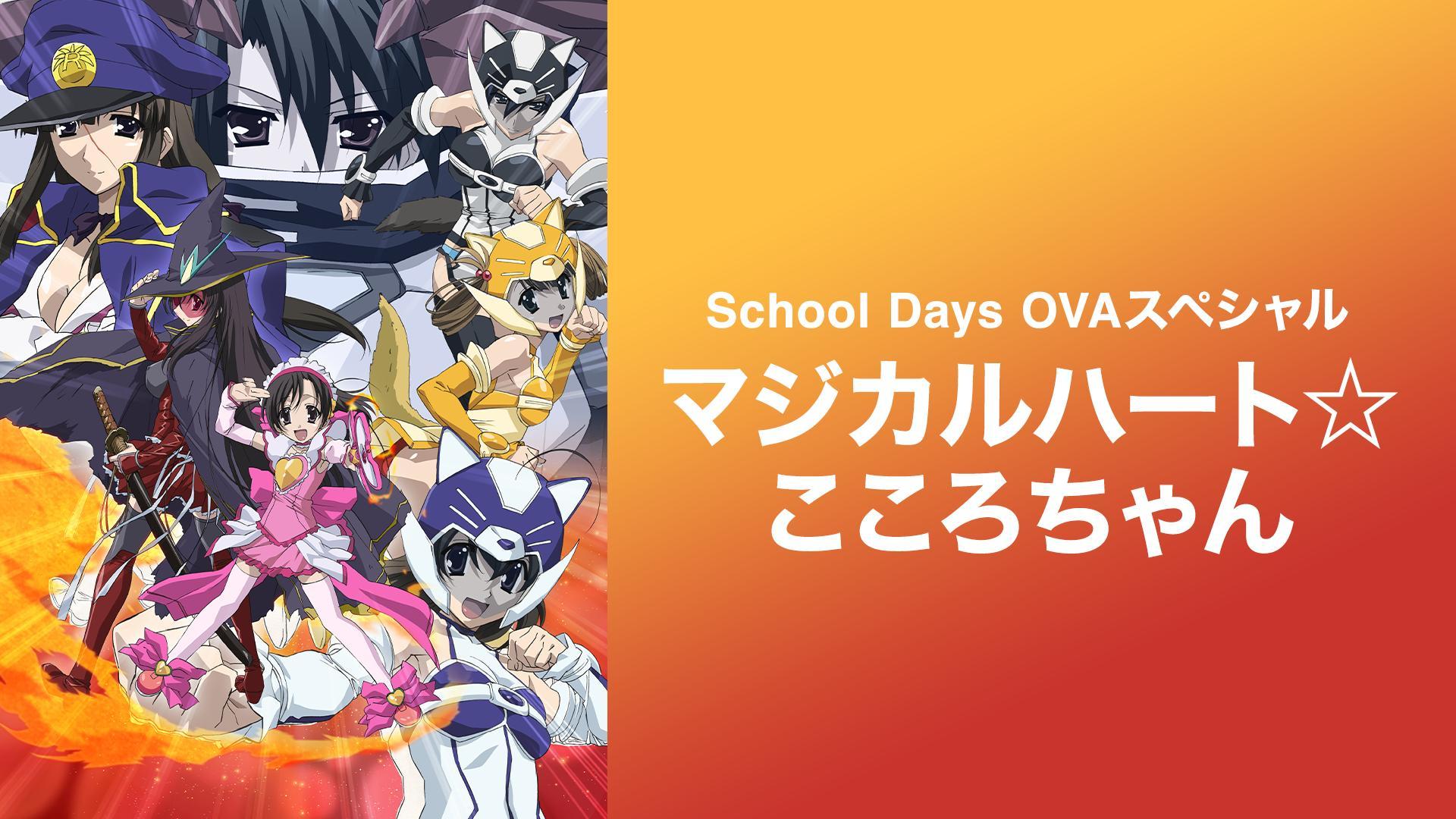 School Days OVAスペシャル ~マジカルハート☆こころちゃん~