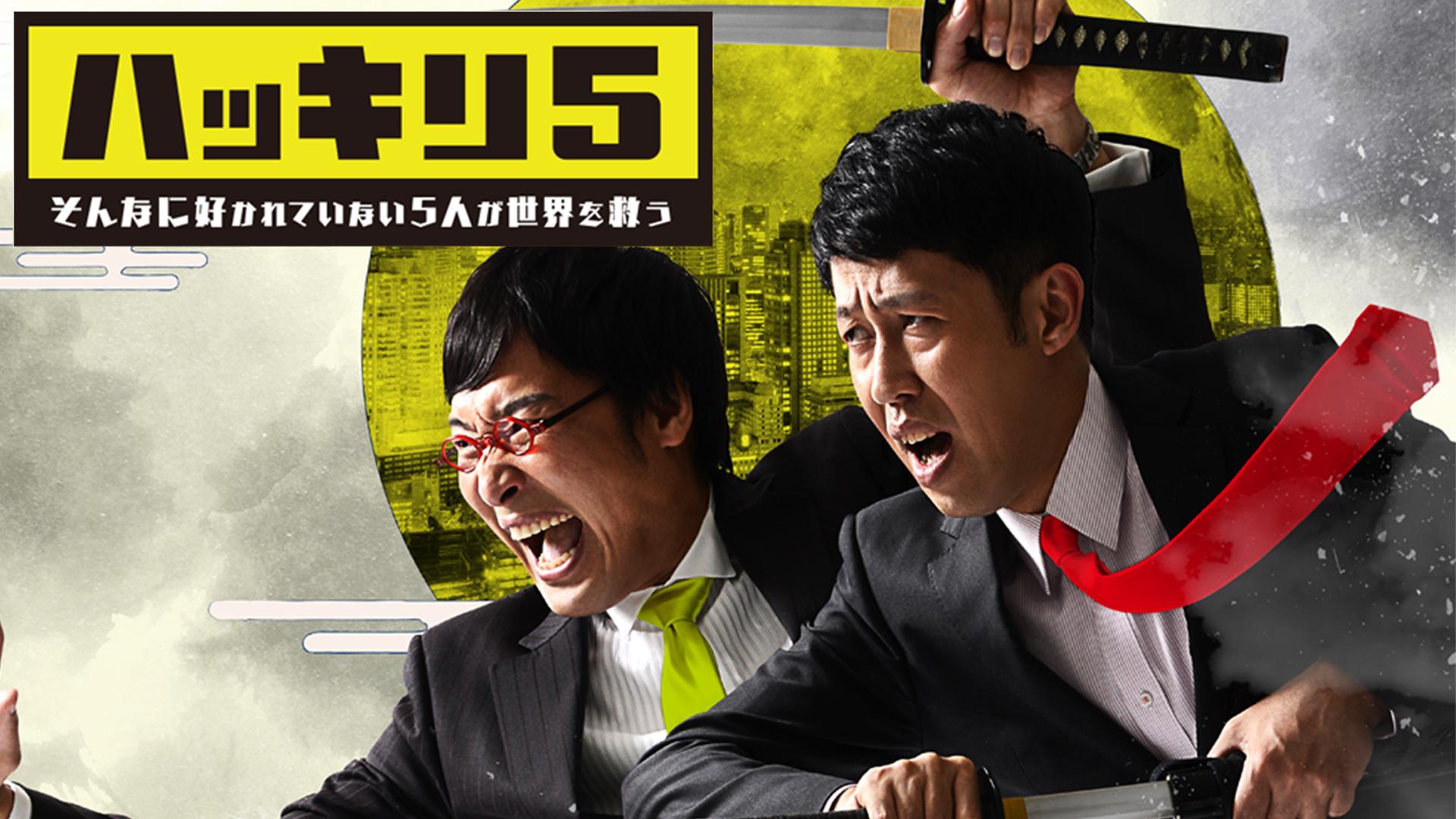 【見逃し無料動画】ハッキリ5を視聴する方法!