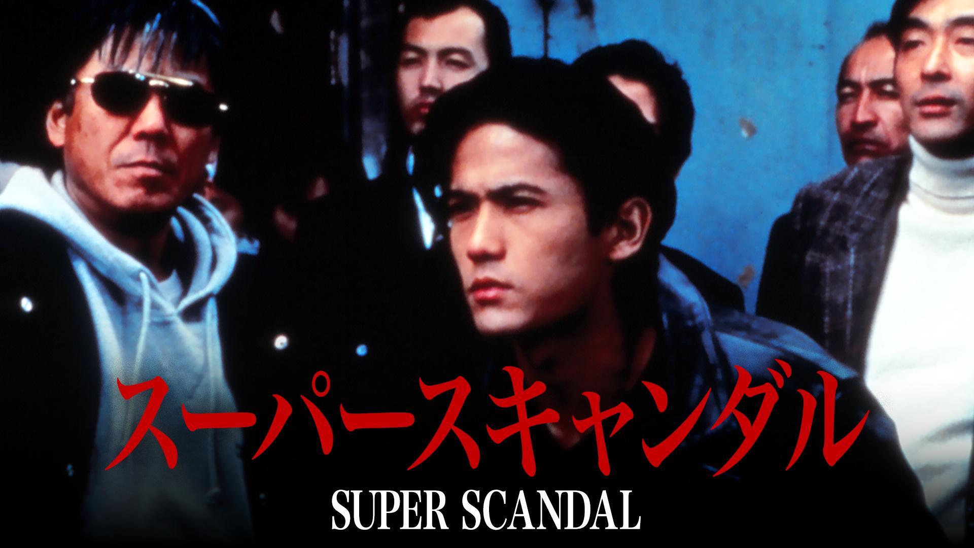 スーパースキャンダル SUPER SCANDAL
