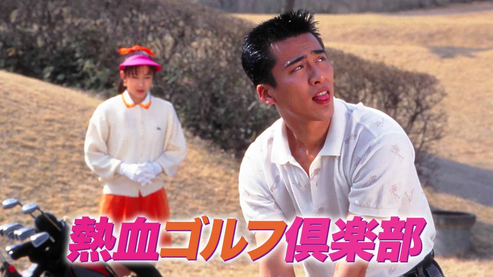 熱血ゴルフ倶楽部