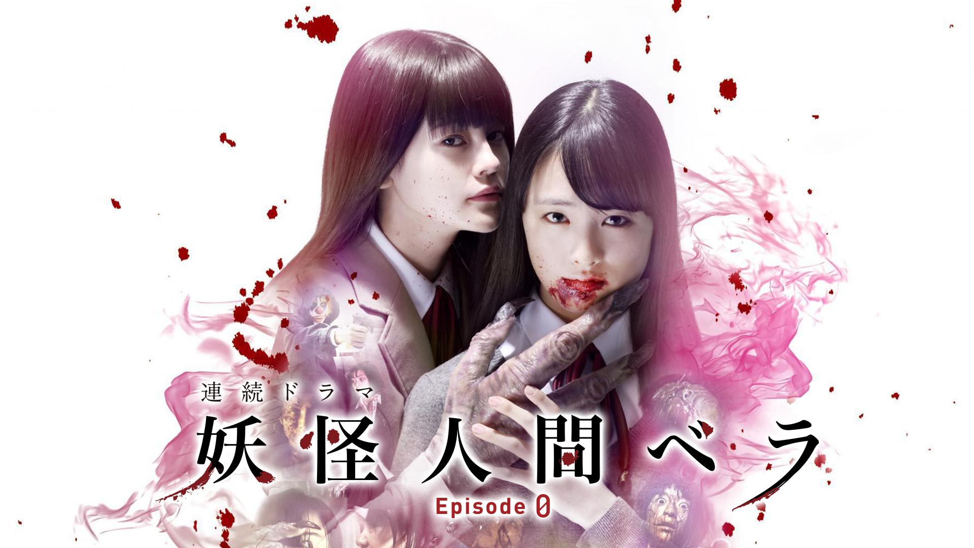 妖怪人間ベラEpisode0(エピソードゼロ)無料動画フル視聴!