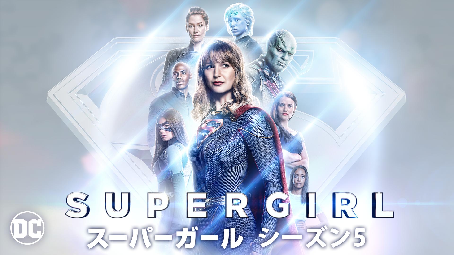 海外ドラマ『SUPERGIRL/スーパーガール シーズン5』無料動画!フル視聴できる動画配信サービスまとめ!