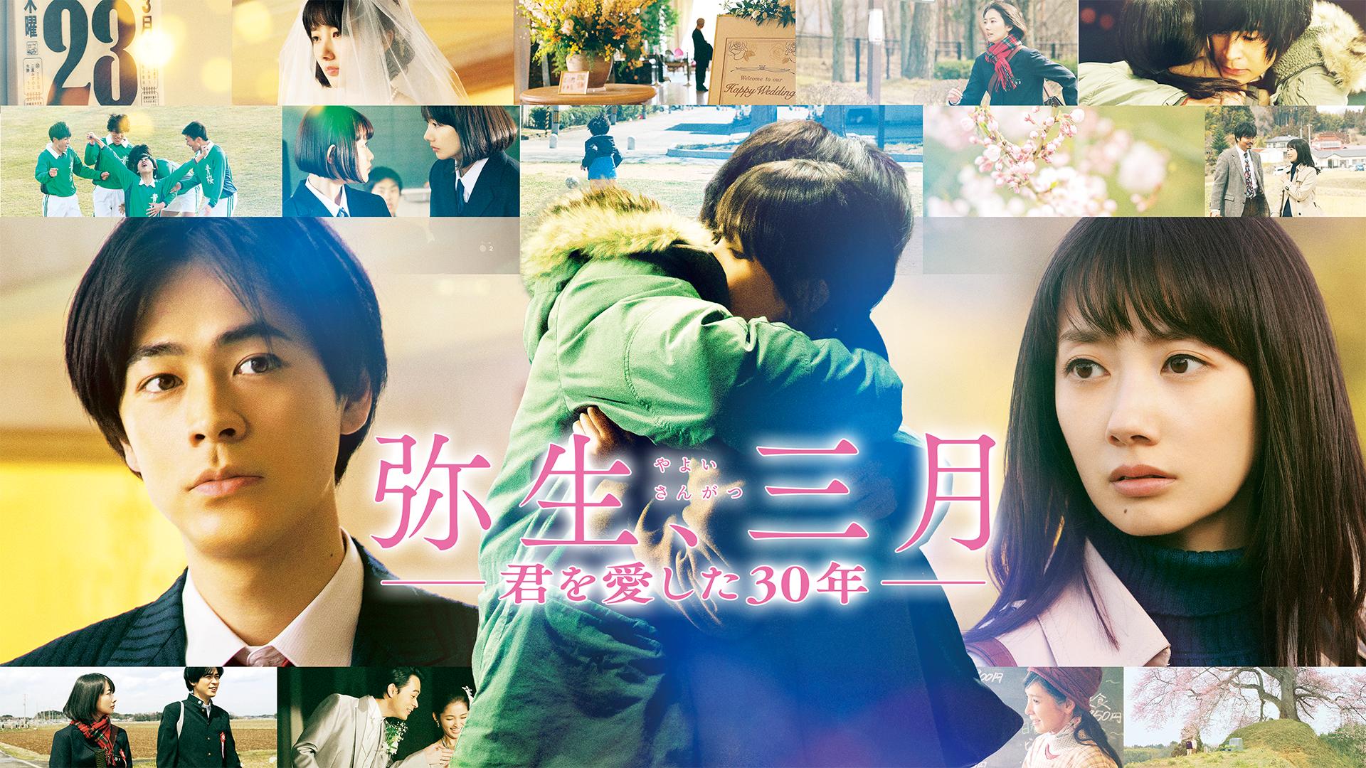 映画『弥生、三月 君を愛した30年』無料動画!フル視聴できる方法を調査!おすすめ動画配信サービスは?