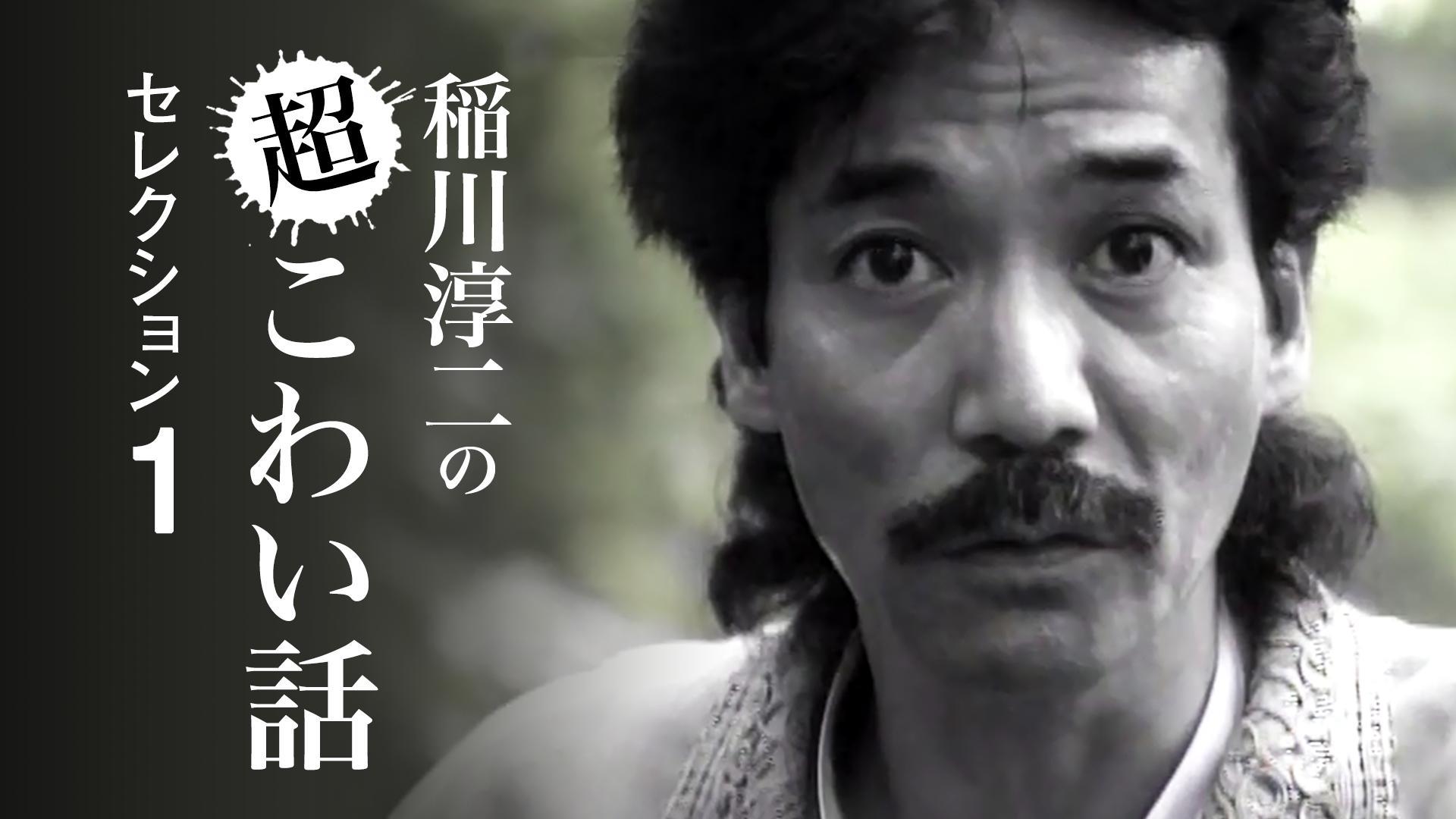 稲川淳二の超こわい話セレクション1