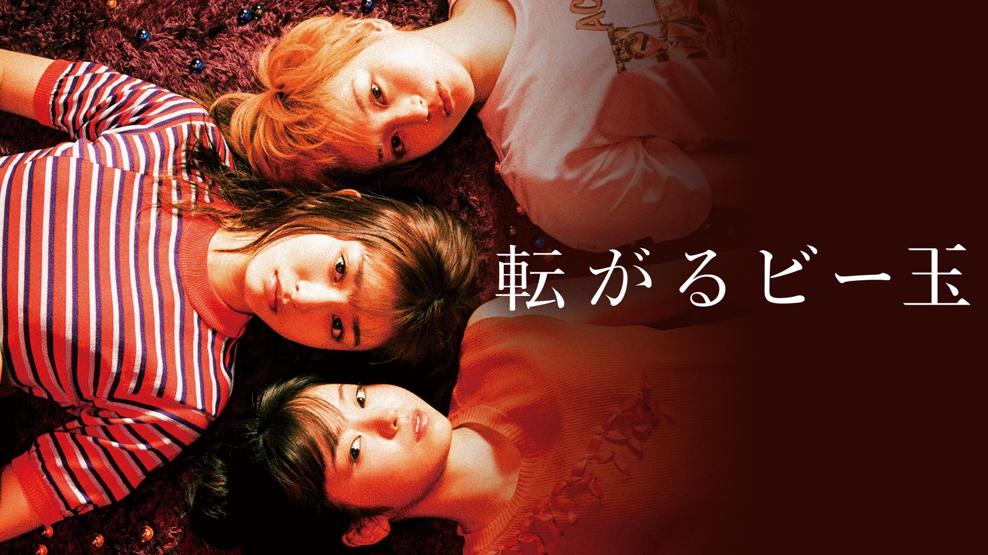 転がるビー玉 渋谷を舞台に、夢を追う女の子たちの青春を描く