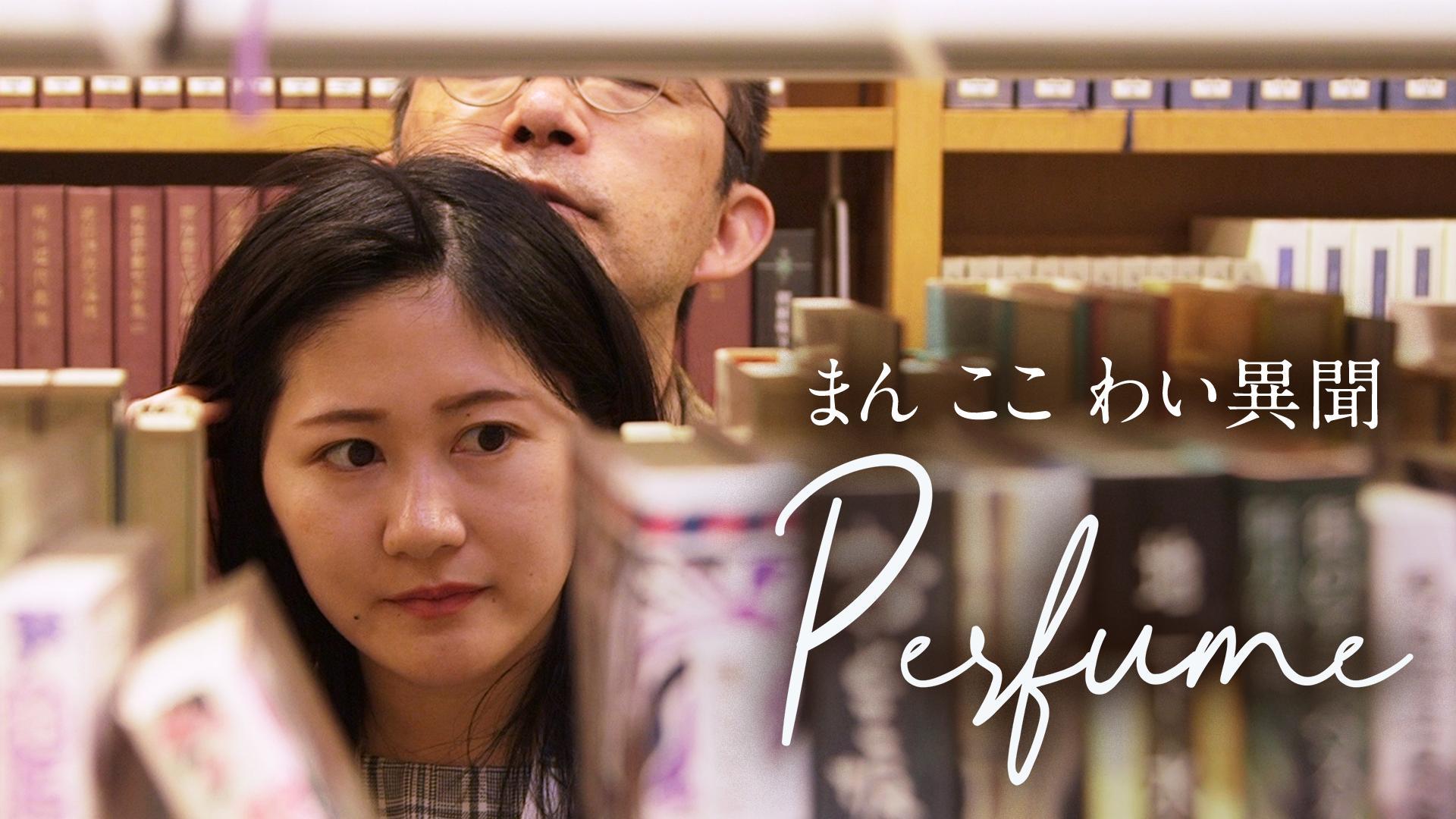 まん ここ わい異聞 Perfume