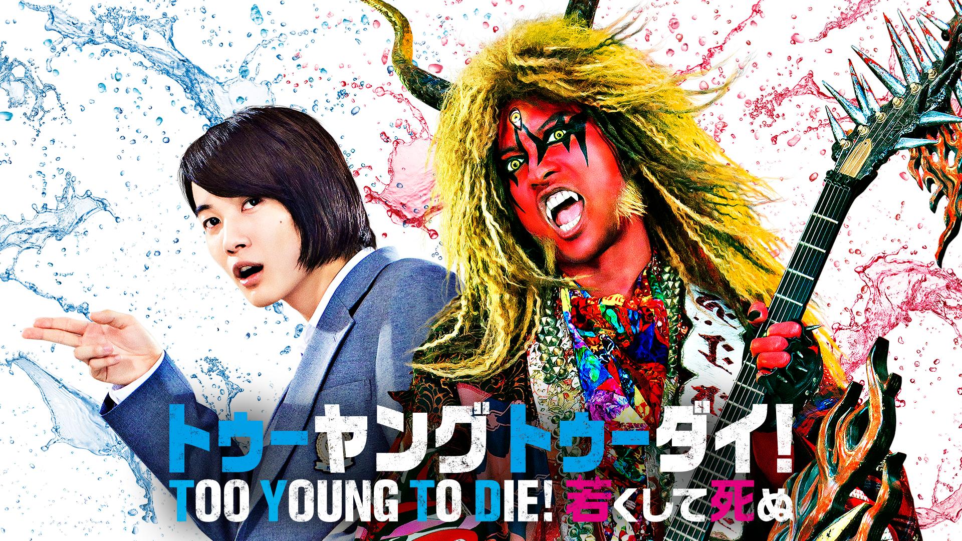 映画『TOO YOUNG TO DIE!若くして死ぬ』無料動画!フル視聴できる方法を調査!おすすめ動画配信サービスは?