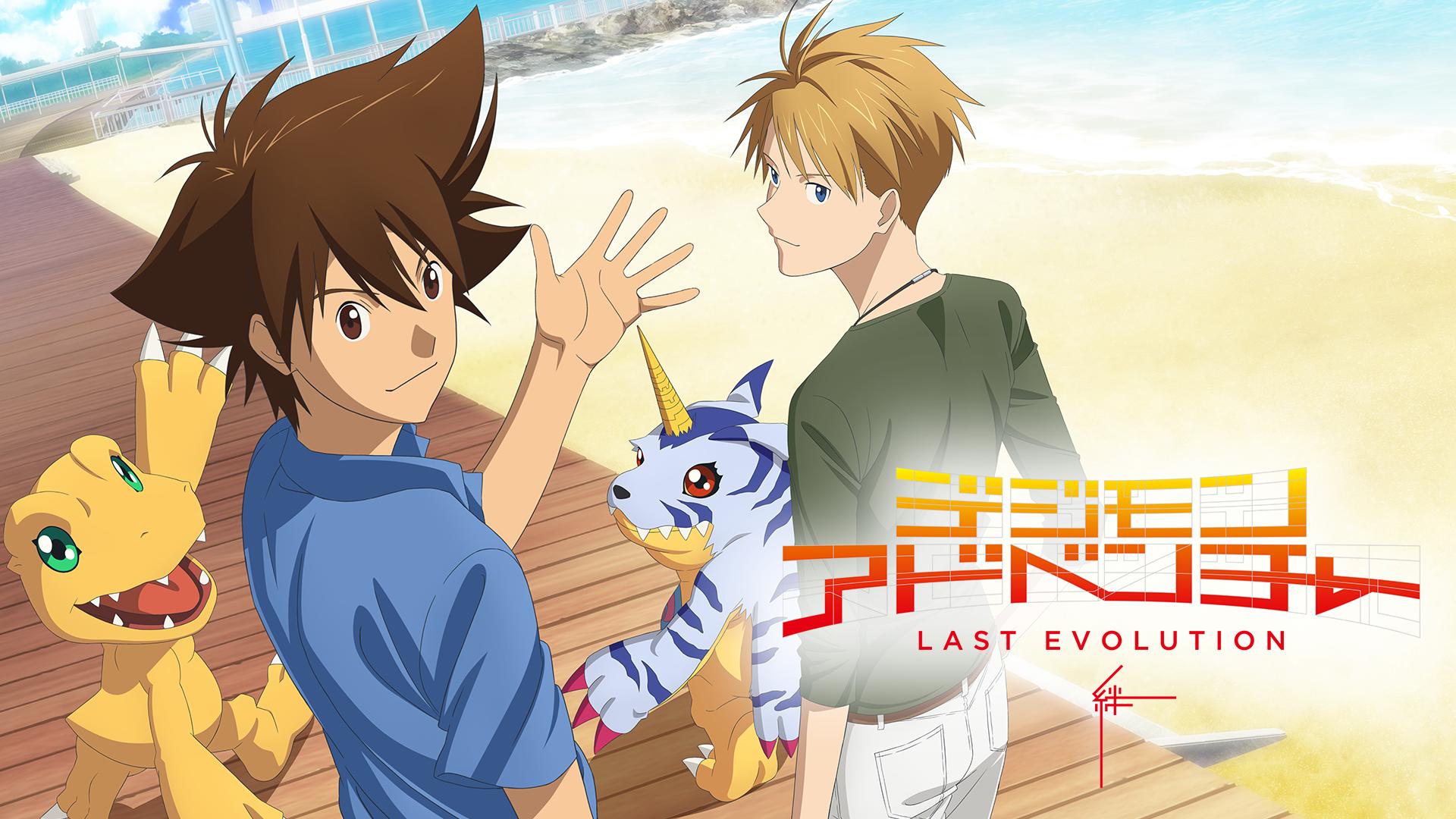 映画『劇場版 デジモンアドベンチャー LAST EVOLUTION 絆』無料動画!フル視聴できる方法を調査!おすすめ動画配信サービスは?