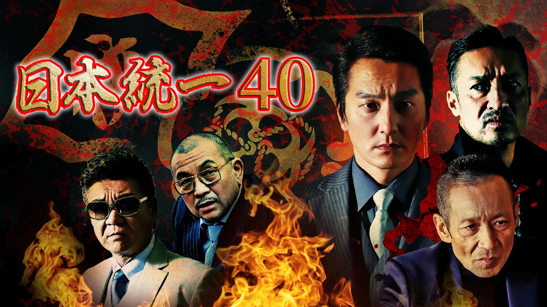日本統一40 丸神会の三田が神戸へ、その目的とは…。極道大河シリーズ第40弾!