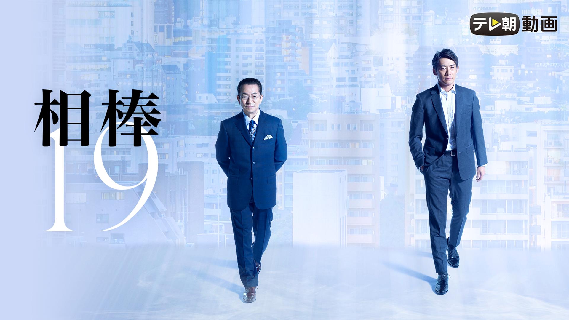 ドラマ『相棒 season19』見逃し動画配信!1話~最終回を無料視聴する方法!キャスト情報まとめ