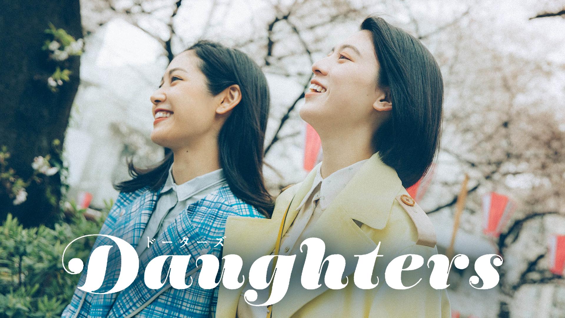 映画『Daughters(ドーターズ)』無料動画!フル視聴できる方法を調査!おすすめ動画配信サービスは?