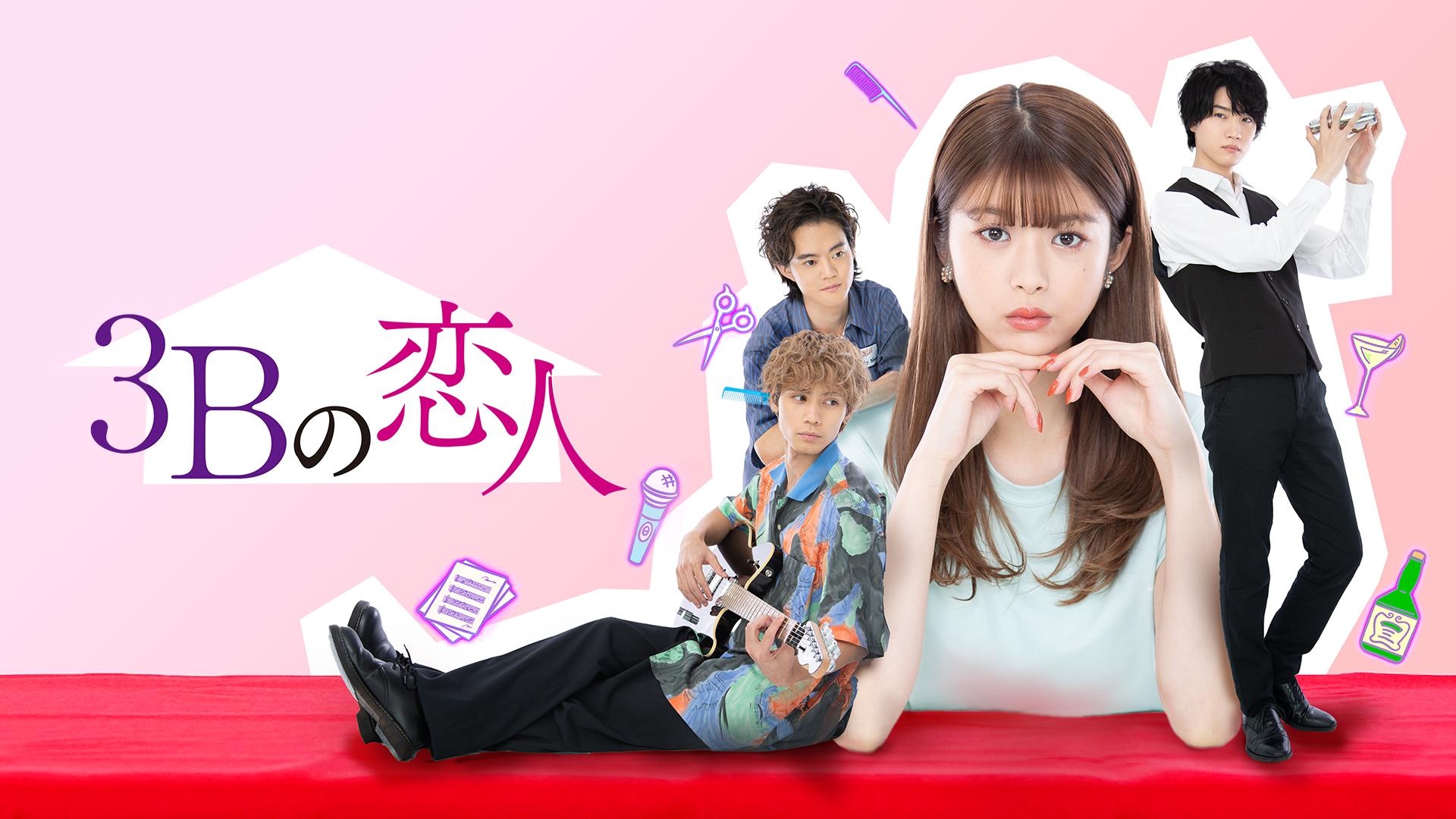 ドラマ『3Bの恋人』見逃し動画配信!1話~最終回を見放題で視聴する方法!キャスト情報まとめ