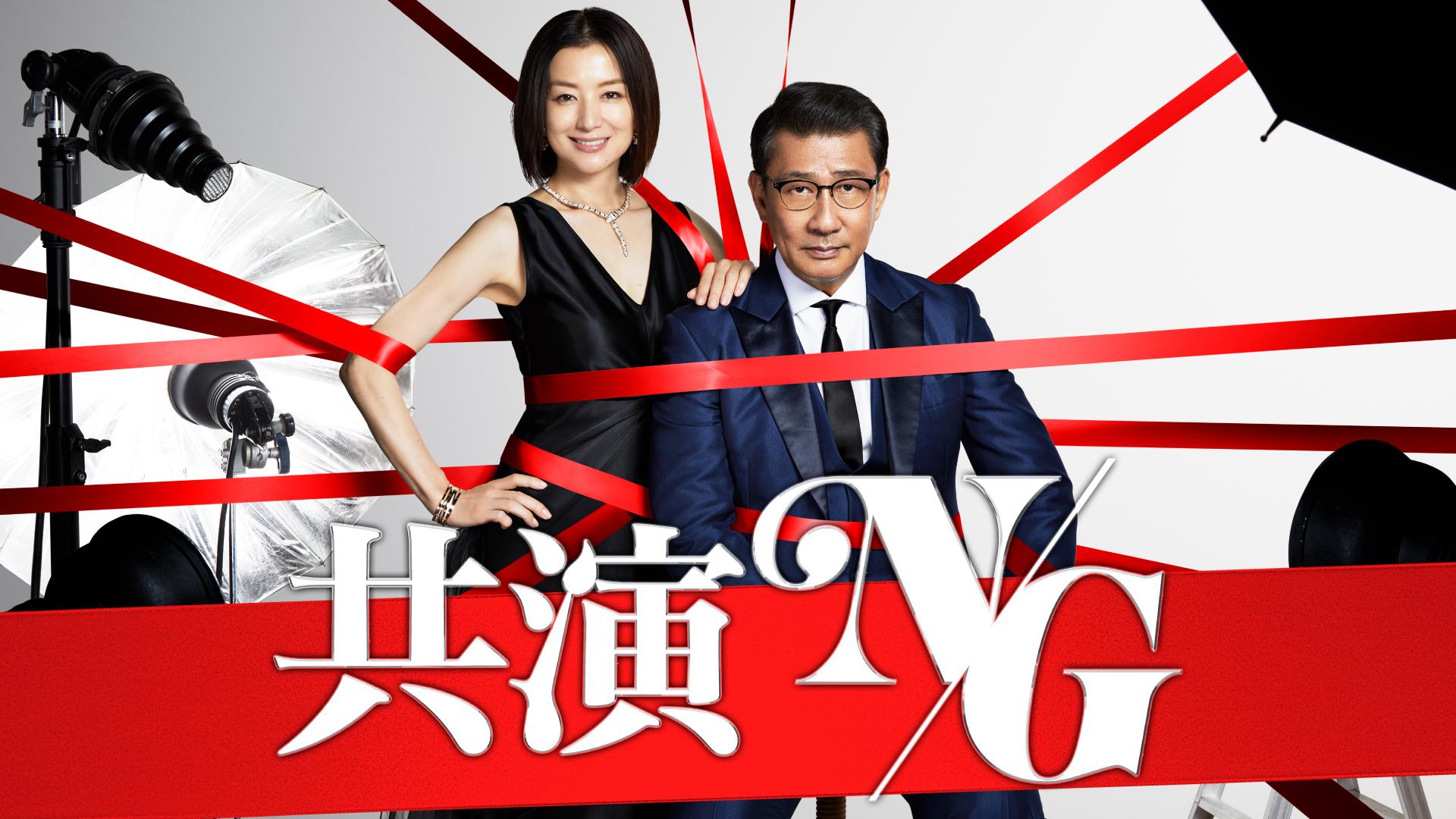 ドラマ『共演NG』見逃し動画配信!1話~最終回を無料視聴する方法!キャスト情報まとめ