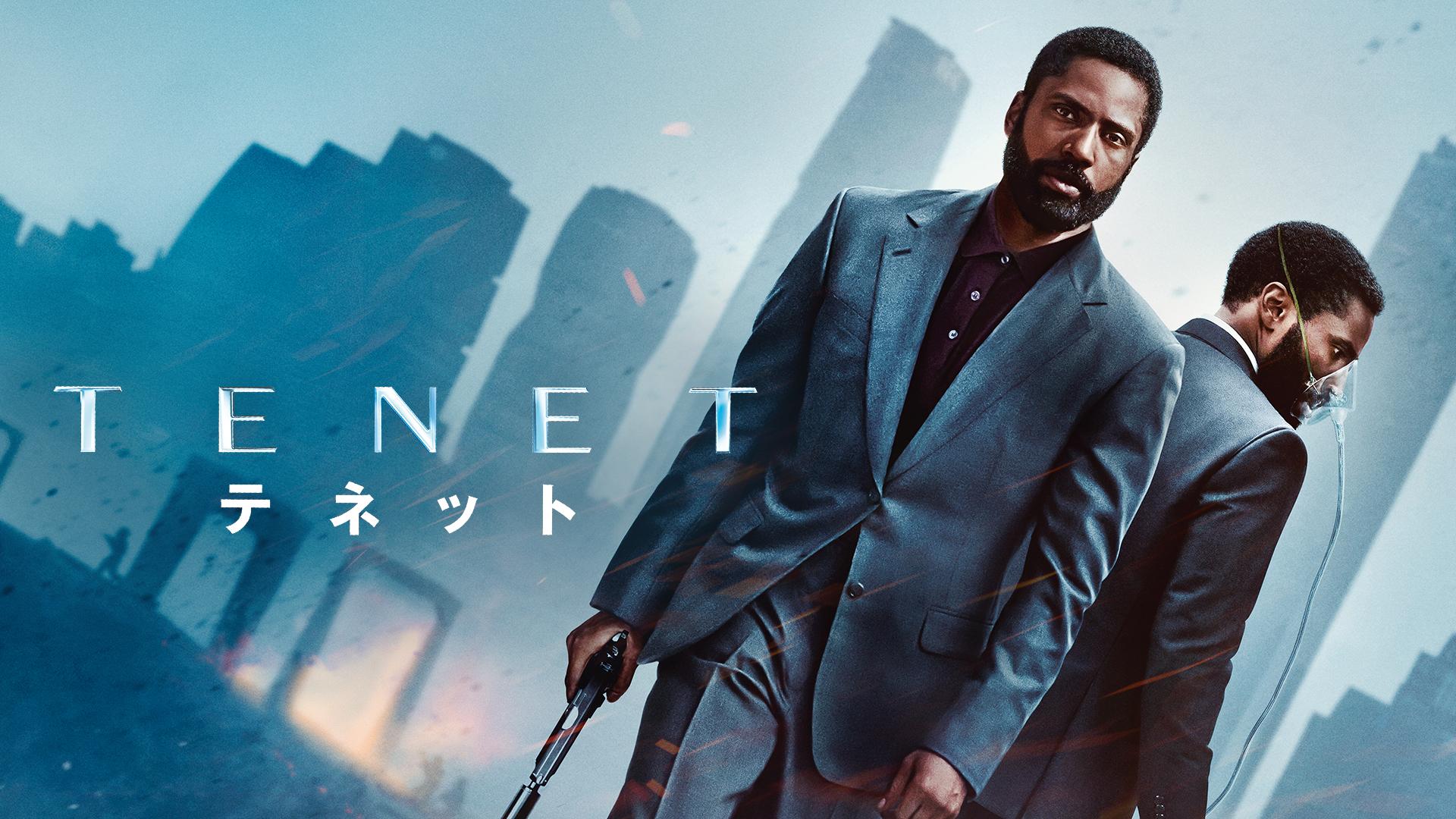 映画『TENET テネット』フル動画を見放題(吹き替え・日本語字幕)できる動画配信サービスを調査