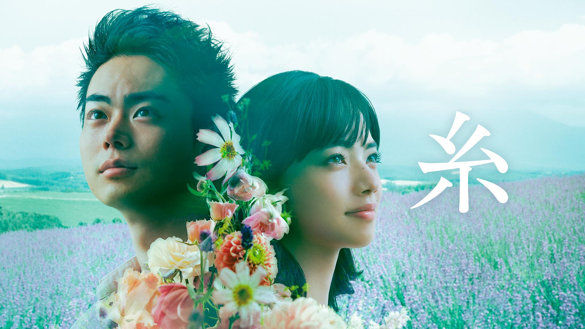 映画『糸』無料動画!見放題でフル視聴できる方法は?おすすめ動画配信サービス