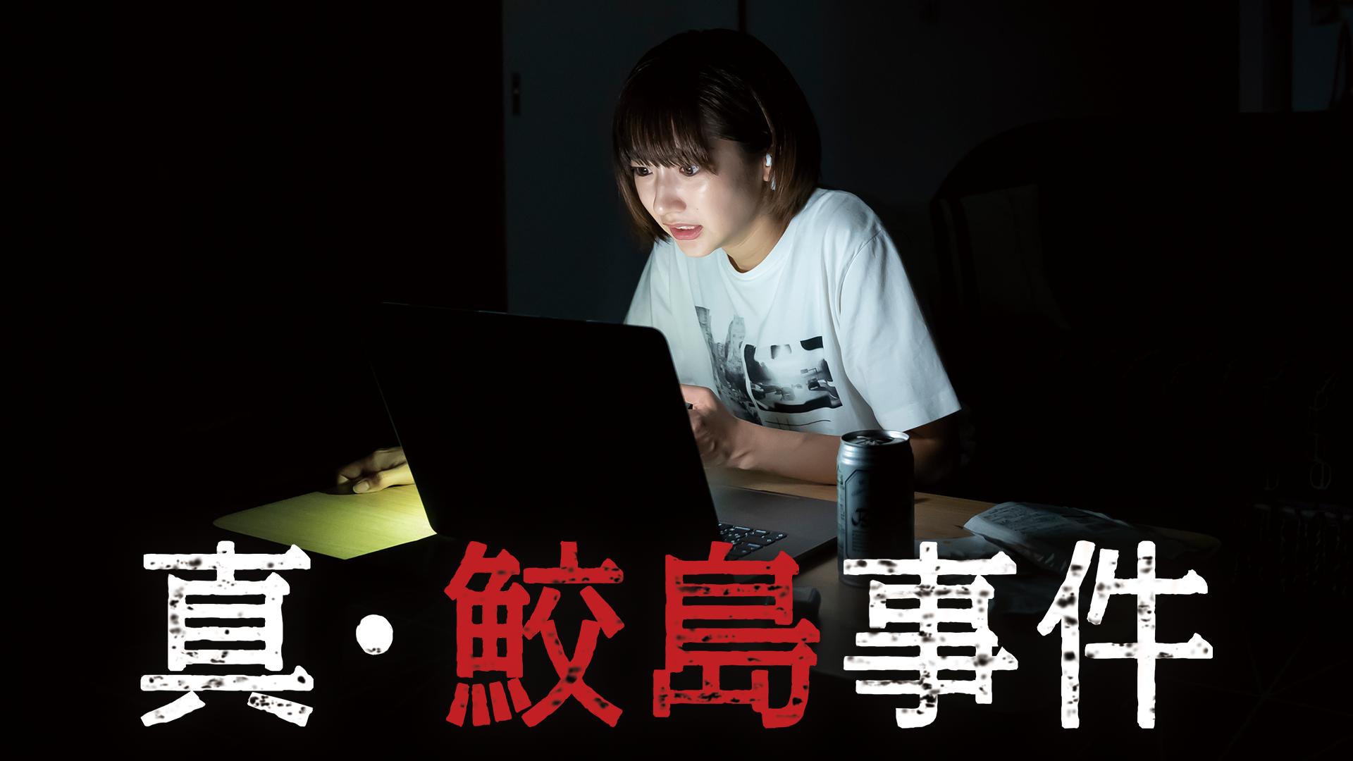 映画『真・鮫島事件』無料動画!見放題でフル視聴できる方法は?おすすめ動画配信サービス