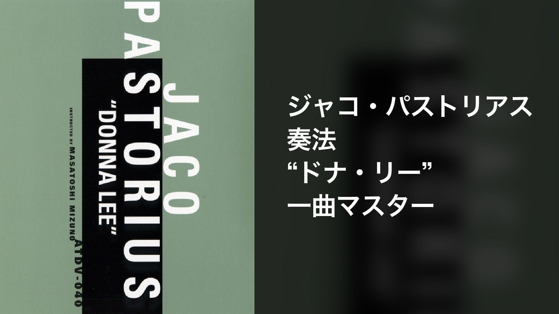 ジャコ・パストリアス奏法 ドナ・リー 1曲マスター