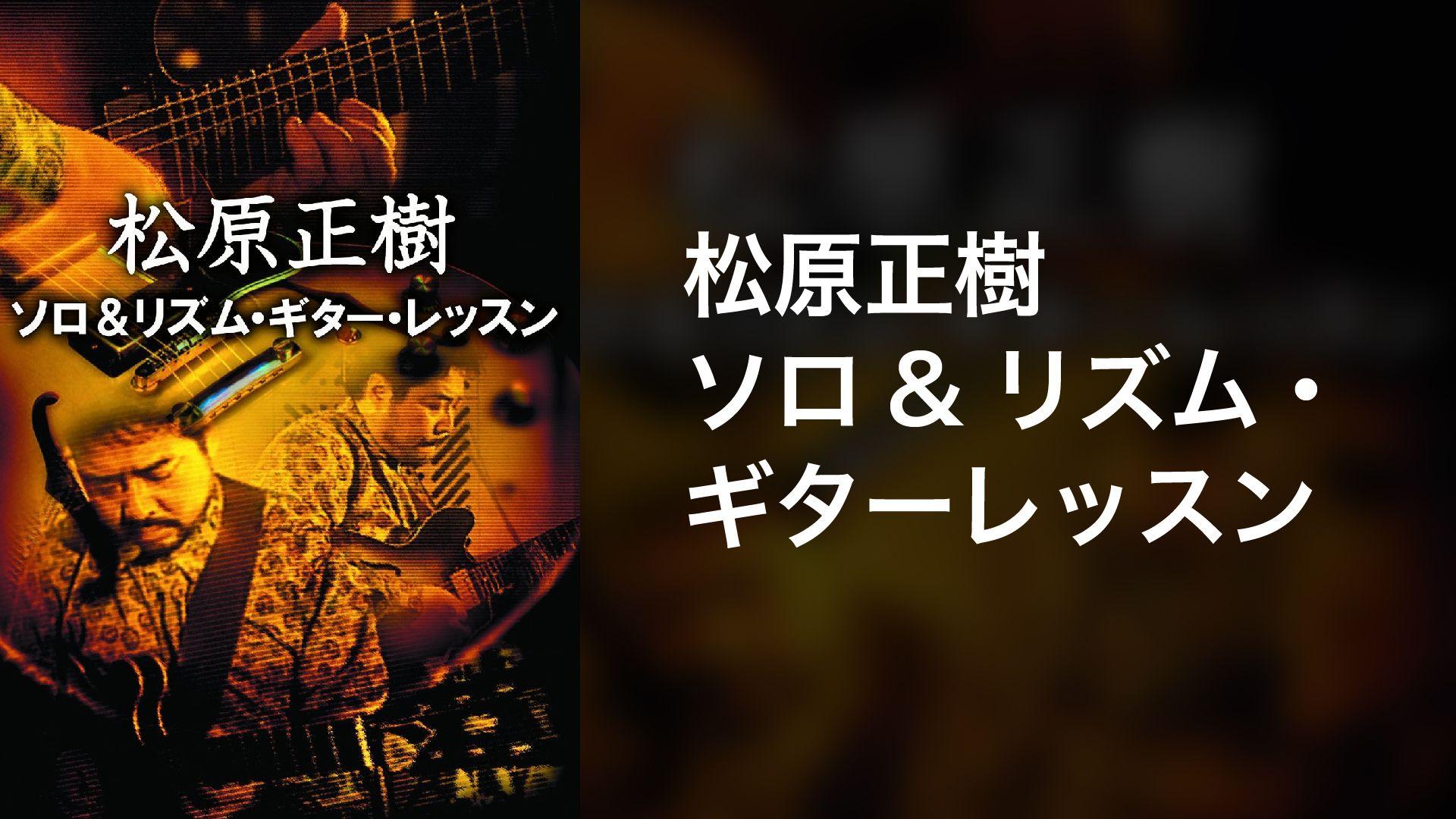 松原正樹 ソロ&リズム・ギター・レッスン