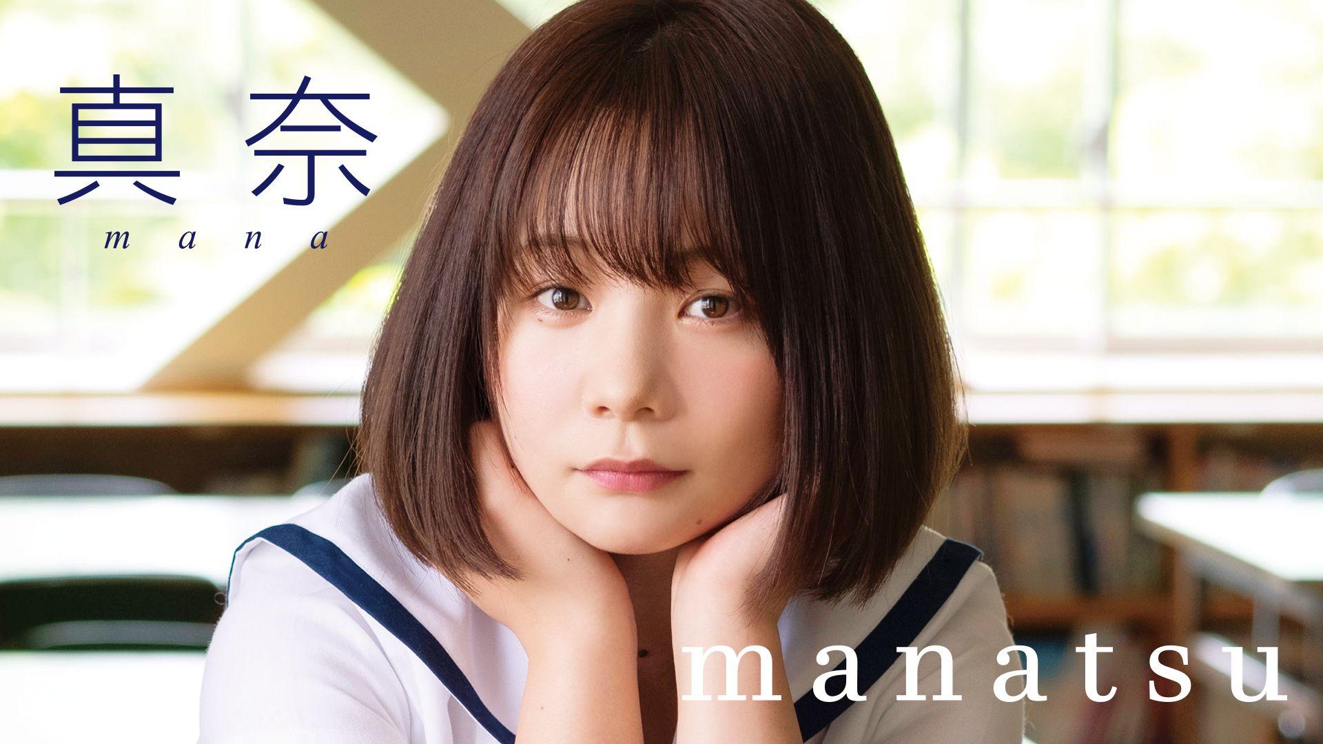 真奈 manatsu