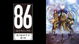 86-エイティシックス-  動画